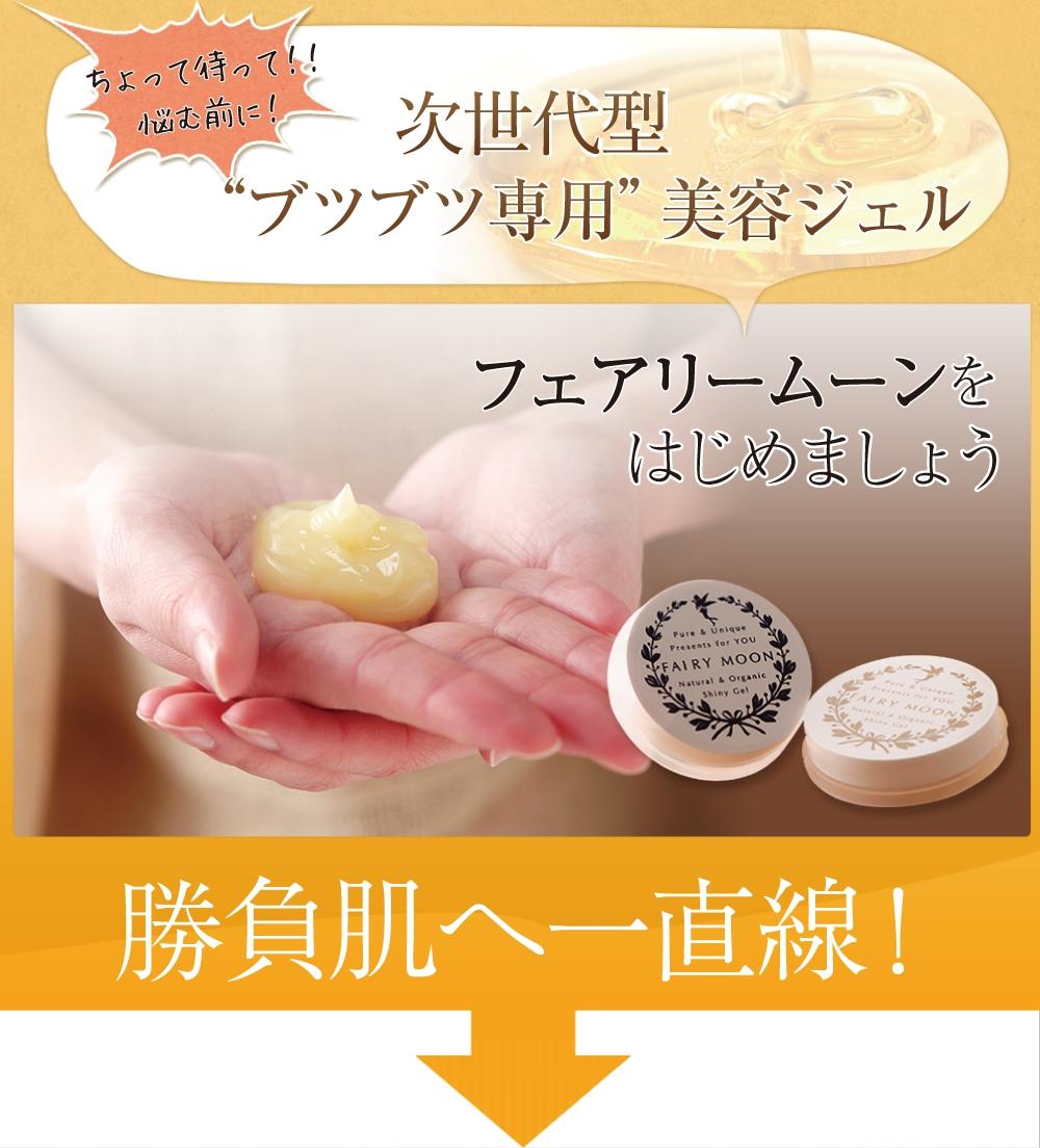 二の腕ぶつぶつや毛孔性苔癬の原因を薬を使わずに治療するクリーム