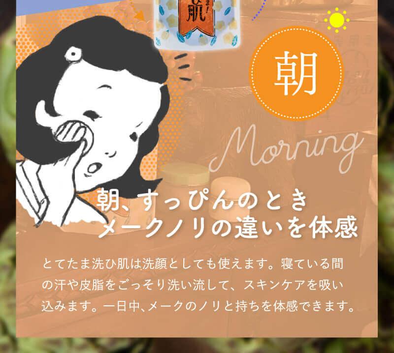朝も夜も使えるホットクレンジングとてたま洗ひ肌