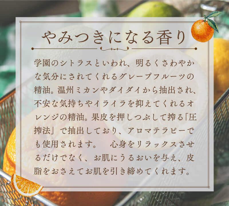 オレンジとグレープフルーツの柑橘系アロマの香りがするホットクレンジングとてたま洗ひ肌