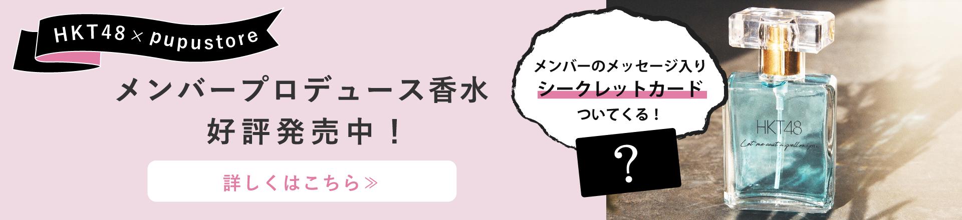 HKT48香水